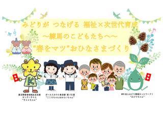 つながるフェスタ2019.jpg