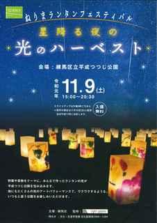 ねりまランタンフェスティバルチラシ表.jpg