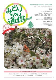 みどりちゃん通信70号表紙.jpg