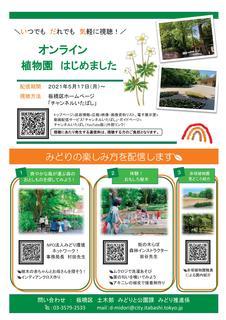 オンライン赤塚植物園チラシ.jpg