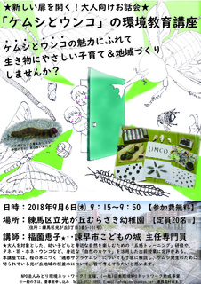 ケムシとウンコ講座チラシ (2).jpg