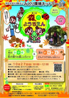第三回森のようちえんチラシ-01.jpg