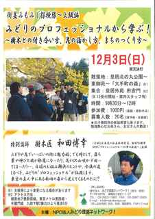 街並みもみじ探検隊2017チラシ.jpg