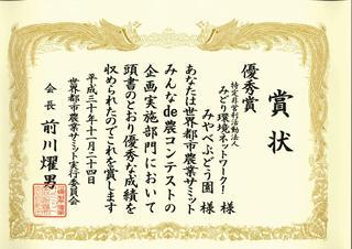 NPO賞状.jpg